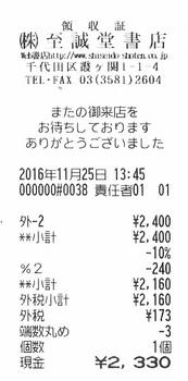 【領収証】 2016.11.25.jpg