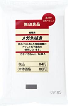 【無印良品】 2016.08.03 携帯用メガネ拭き (税込84円).PNG